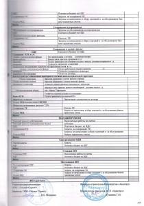 CCI30102019 лист 16