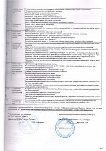 CCI30102019 лист 18
