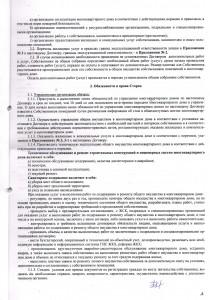 CCI30102019 лист 2