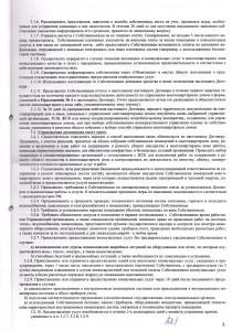 CCI30102019 лист 3