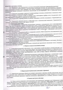 CCI30102019 лист 5