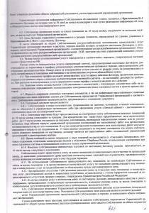 CCI30102019 лист 6